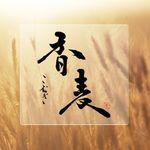 komugi_kitchen
